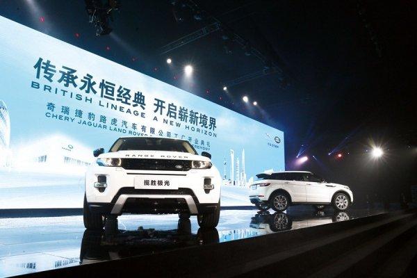 Jaguar Land Rover и Chery создадут новый автомобильный бренд