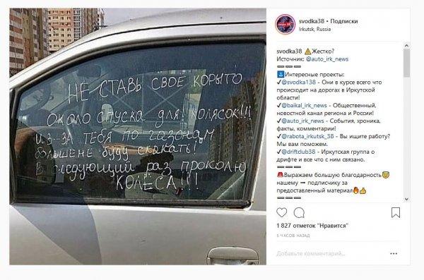 «Так им и надо»: «Яжматери» Иркутска объявили войну автохамам