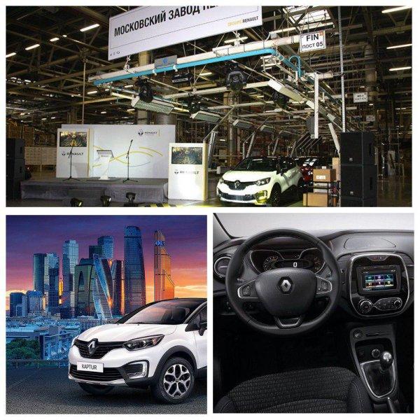 Завод Renault в Москве начнет производство новой модели
