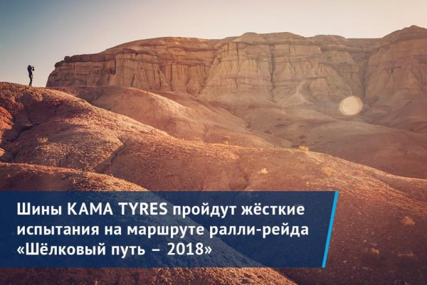 Автомобили технической помощи команды «КАМАЗ-мастер» укомплектованы продукцией KAMA TYRES