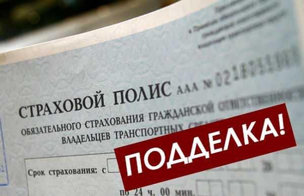 В Кузбассе у автомобилистов изъяли более 500 поддельных полисов ОСАГО