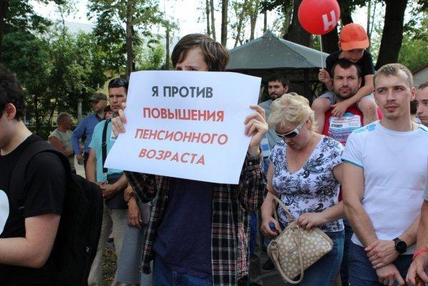 В городах России проходят акции против пенсионной реформы