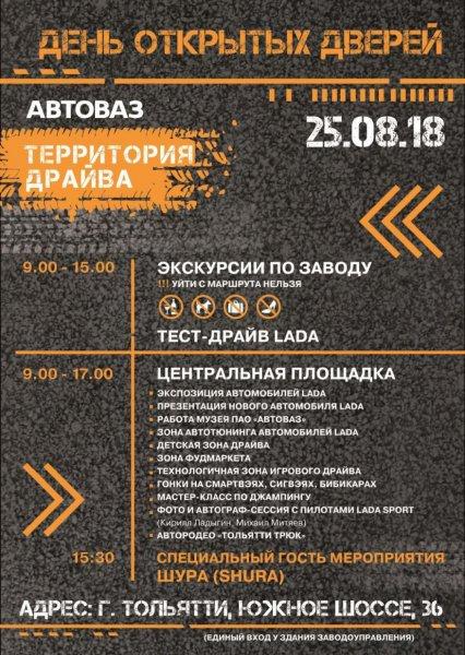 «АвтоВАЗ» проведет в Тольятти День открытых дверей