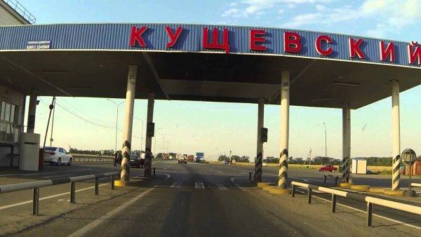 «На Кущевском все спокойно»: Истерию вокруг «зловещего» поста на М4 развеяли туристы