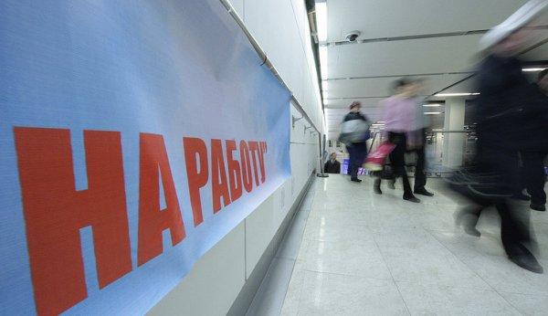 Владимир Ефимов: в Москве безработица на уровне 0,4% — ее практически нет