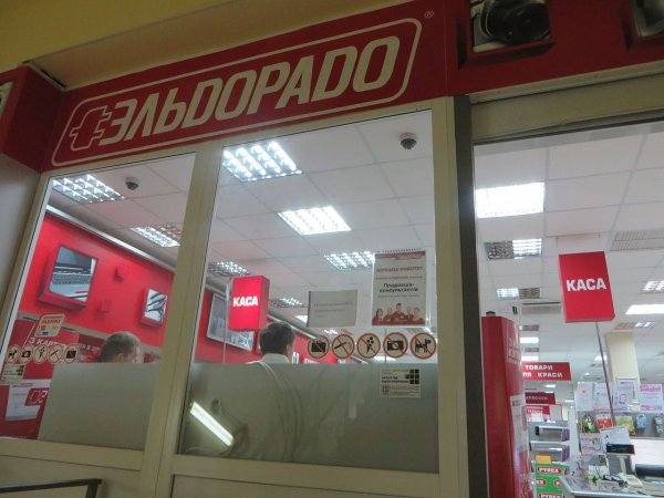 «М.Видео» совершила сделку по покупке «Эльдорадо»