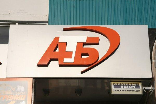Предотвращением банкротства Азиатско-Тихоокеанского банка займется ФКСБ