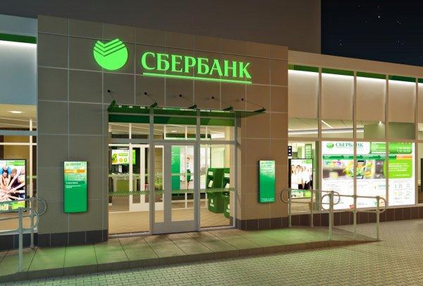 Сбербанк сокращает ставки по кредитам