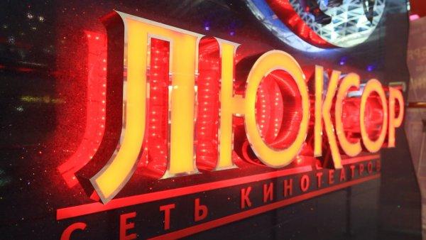 МТС-банк требует признать сеть кинотеатров «Люксор» банкротом