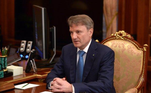 Греф: Авторы отчета о «Газпроме» дезинформировали рынок