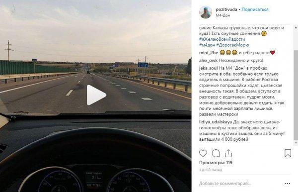 Цыгане-гипнотизёры грабят водителей под Ростовом на М4 «Дон» - соцсети
