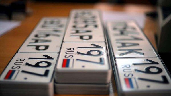 МВД РФ утвердило новый порялок регистрации автомобилей