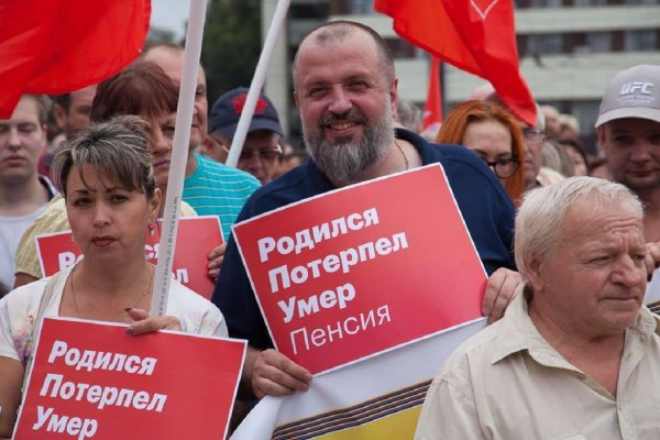 «Помоги государству – умри молодым»: В Ростове продолжается митинг против пенсионной реформы
