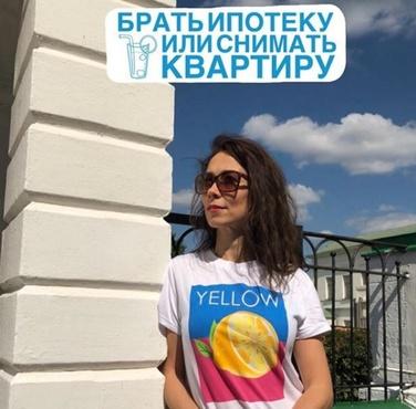 Финансовый блогер Анна Черепанина: купить квартиру или снимать?
