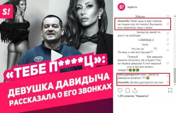 «Такая чушь»: Девушка Эрика Давидыча обвинила журналистов, написавших об угрозах от блогера, во лжи