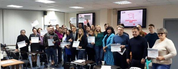 Более двух тысяч человек окончили стартап-школу Правительства Москвы