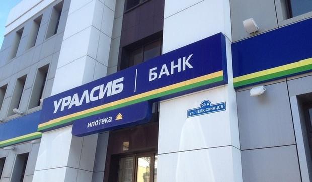 Банк УРАЛСИБ увеличил объемы ипотечного кредитования до 30,5 млрд рублей по итогам 2018 года
