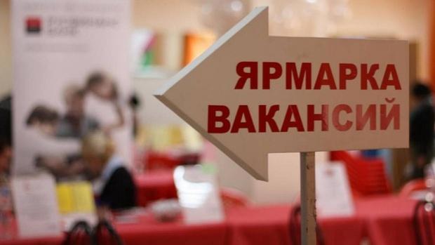 Тюменцы могут устроиться на работу с помощью ярмарок вакансий