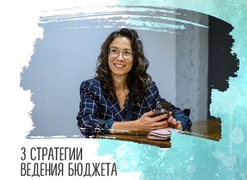 Финансовый блогер Анна Черепанина: как планировать бюджет