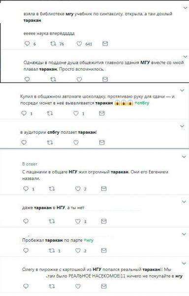«Пирожки с тараканами»: Насекомые атакуют студентов в общежитиях лучших ВУЗов России