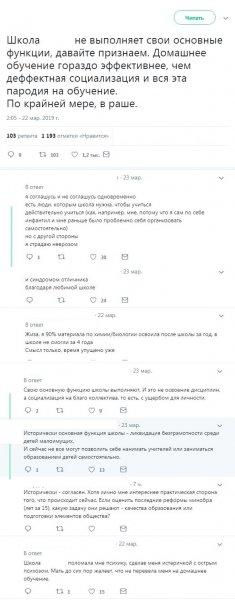 «Страдаю неврозом»: Российская школа устарела и требует изменений в пользу личности – ученики