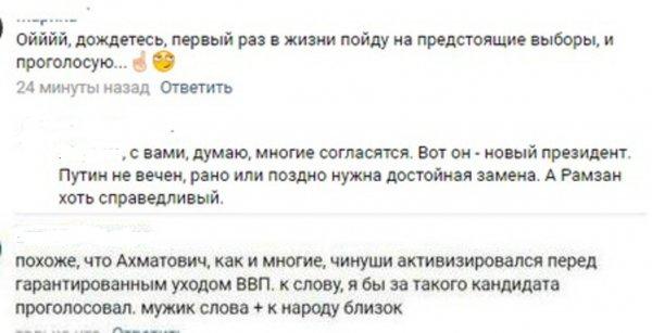 Справедливый Рамзан: Россияне готовы проголосовать за Кадырова на очередных президентских выборах