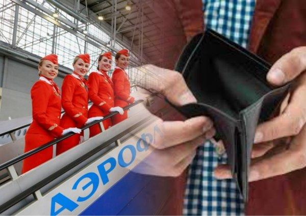 «Обдиралово от Аэрофлота»: Пассажиры «заплевали» авиакомпанию за издевательский багажный тариф
