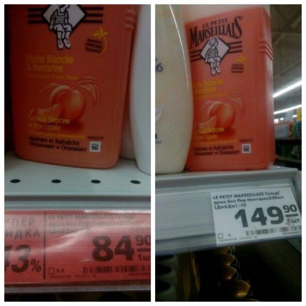 «На людской слепоте»: Супермаркет «Магнит» вновь обманывает своих покупателей