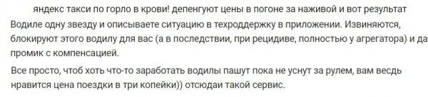 «Почти вылетел на обочину»: Полуспящий водитель «Яндекс.Такси» заставил пассажира в ужасе покинуть авто