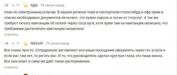 Сотрудница Пенсионного фонда обманным путём получала доступ к личным кабинетам россиян на сайте Госуслуг