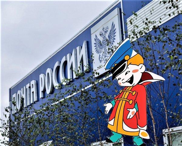 Шансон-пиар: Почта России безуспешно пытается улучшить свою репутацию
