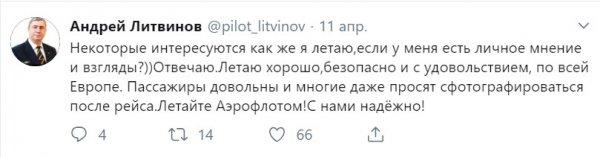 «Пахан из питерской подворотни»: Пилот «Аэрофлота» публично разразился гневом в адрес Путина