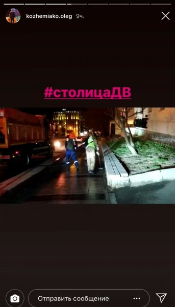 «Главное не обёртка, а содержание!»: жители Владивостока раскритиковали Кожемяко за «показушные» работы