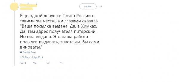 Чем Москва не Питер? Почта России не видит проблемы в ошибочно выданной посылке - жертва