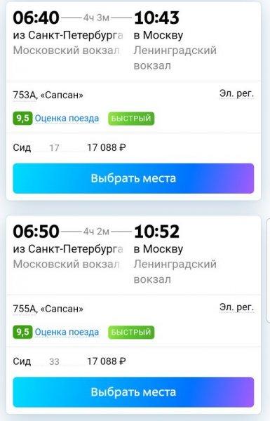 Цены на майские праздники на РЖД оставят россиян желать лучшего