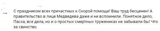 Виновата Пасха? Путин и Медведев забыли поздравить работников скорой помощи с их днем