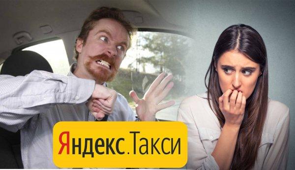Назад в 90-е? Водитель Яндекс.Такси вломился домой к пассажирке и оставил синяк на теле
