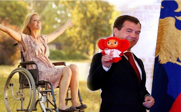 Толерантность к инвалидам возьмет свое начало в детских игрушках и обещаниях Медведева