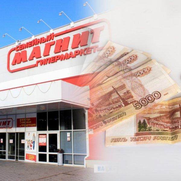 Лишнее в карман: «Магнит» не возвращает деньги за товар с обманчивыми ценниками – клиент