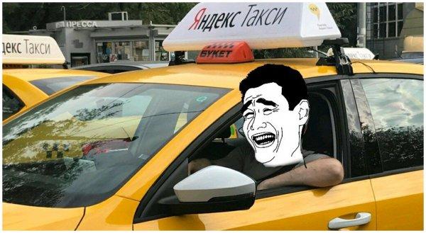 Вел себя как быдло: Водитель «Яндекс.Такси» отказался везти пару с малолетним ребенком - клиент