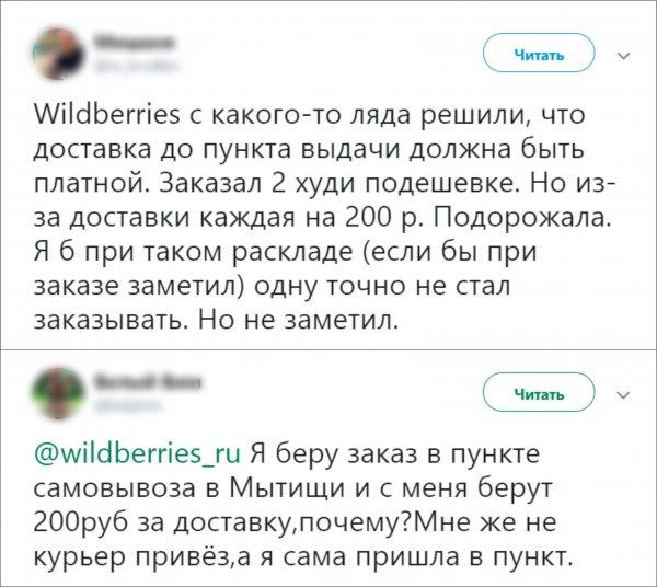 Деньги за шаги: Wildberries берёт с клиентов плату за самовывоз покупок