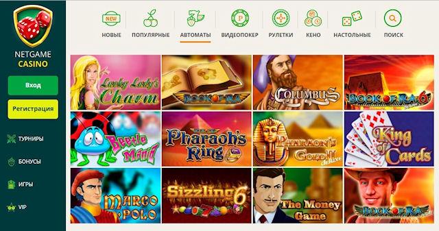 VipNetGame Casino - преимущества для игроков